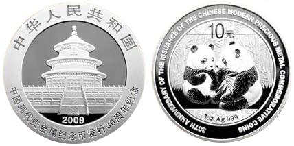 30th Anniversary Silver Panda