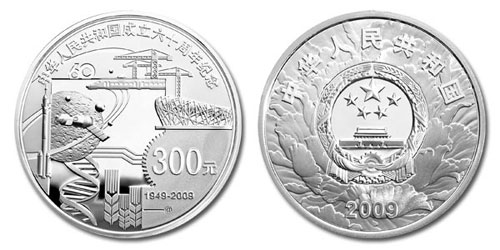 China 60th Anniversary Silver Coin