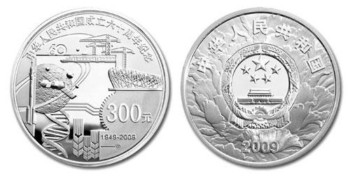 China 60th Anniversary Silver Coin