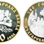 Bulgarian Commemorative Coin Marks 140 Years of Bulgarian Exarchate