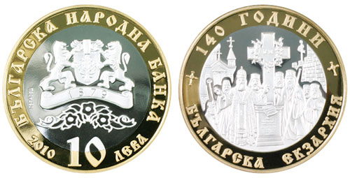 Bulgarian Exarchate Coin