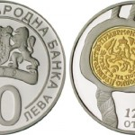 Commemorative Coin Marks 125 Years of Bulgarian Unification