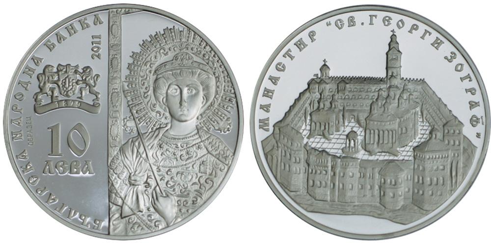 Zograf Monastery Coin