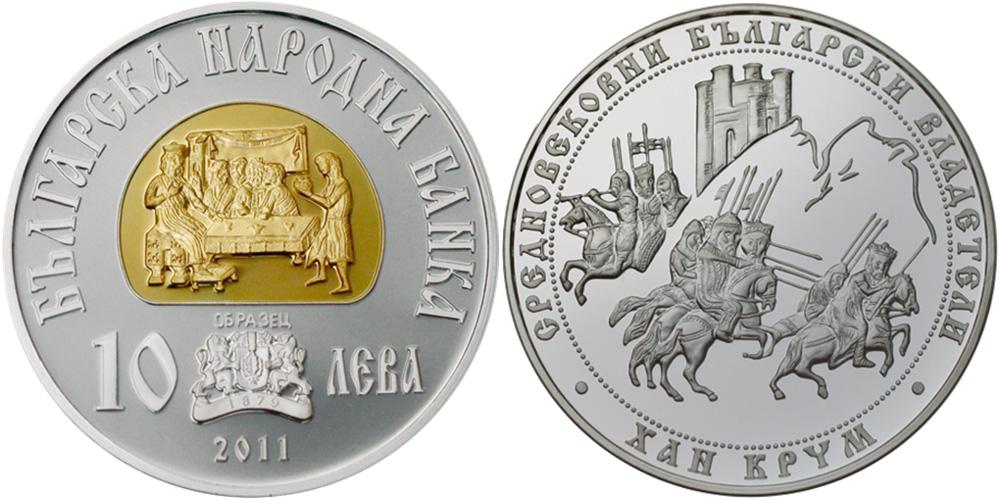 Khan Krum Bulgarian Coin