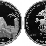 Year of the Russian Culture and the Russian Language in Italy Commemorative Coin