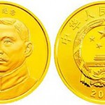 Chinese Commemorative Coins Mark Centenary of Xinhai Revolution