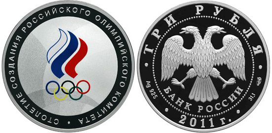 Russian Olympic Committee Centennial Coin