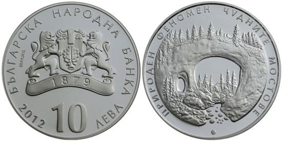 Chudnite Mostove Silver Coin
