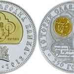250 Years of Slavo-Bulgarian History Commemorative Coin
