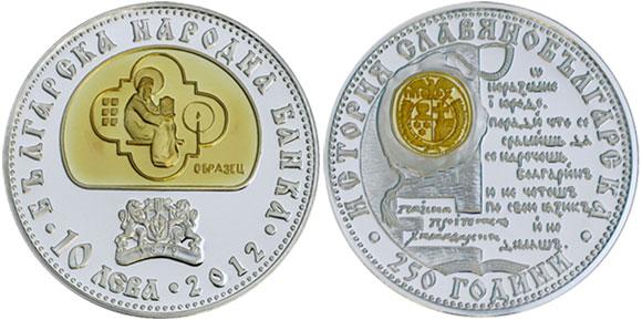 250 Years Slavo Bulgarian History