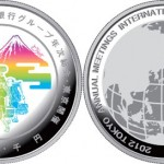 Japanese Coin Marks 2012 IMF and World Bank Group Annual Meeting