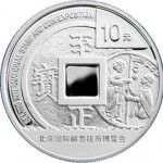 Beijing International Stamp & Coin Exposition Commemorative Silver Coin