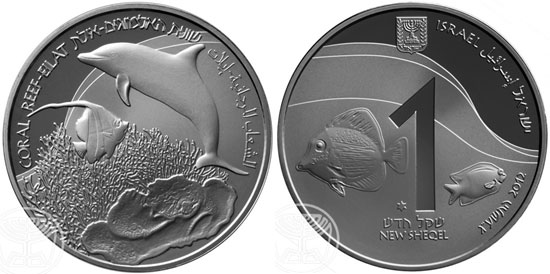 Coral Reef 1 Sheqel Silver Coin