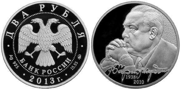 2013 Viktor Stepanovich Chernomyrdin Silver Coin