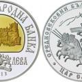 2013 Tsar Smuil 10 Leva Silver Coin