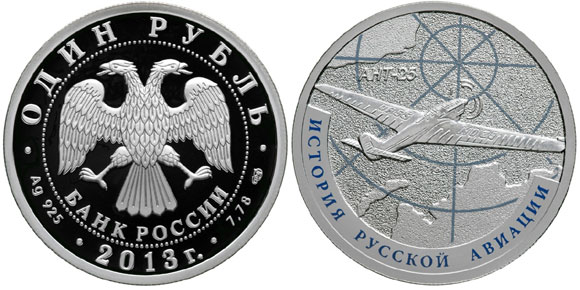 Russia ANT-25 Silver Coin