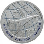 Russian Aviation, Personalities and the City of Penza Honored on New Coins