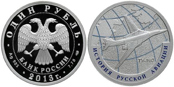 Russia TU-160 Silver Coin