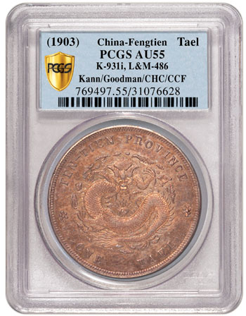 1903 Fengtien Tael PCGS AU58