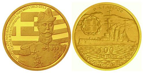 Balkan War Centennial Gold Coin