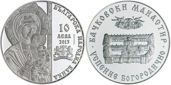Bachkovo Monastery Silver Coin