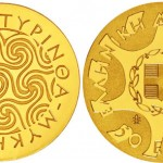 Greece: New Gold Coin Dedicated to the Archaeological Site of Tiryns