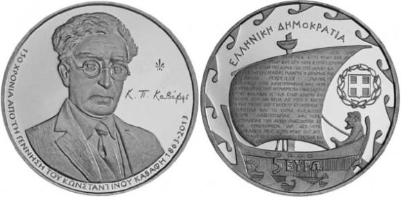 Kavafis-coin