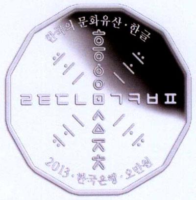 korea-2013-alphabet