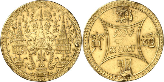 Thailand. Rama IV (Mongkut), 1851-1868. 4 baht (tamlung) n. d. (1864), on the King's 60th anniversary. Very rare. Traces of mounting, edge reworked, very fine. Estimate: 7.500 euros. Hammer price: 44,000 euros.