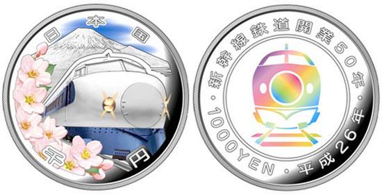 Japan Bullet Train Coin
