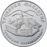 Bulgaria 2014 Troyan Monastery 10 Leva Silver Coin