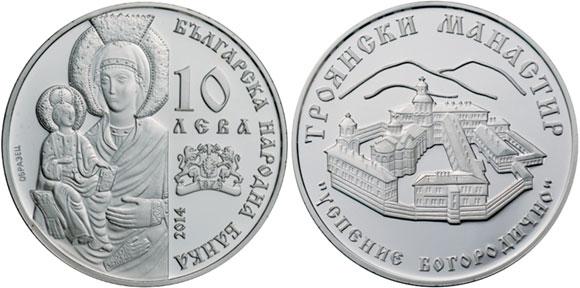 Troyan Monastery Silver Coin