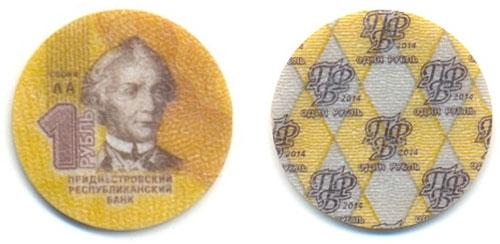 Transnistria-1-ruble