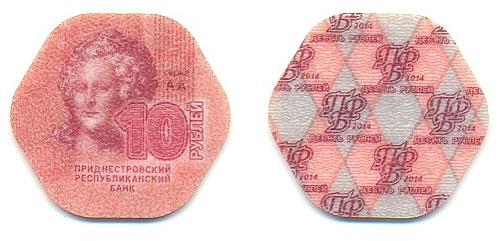 Transnistria-10-rubles