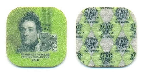 Transnistria-3-rubles