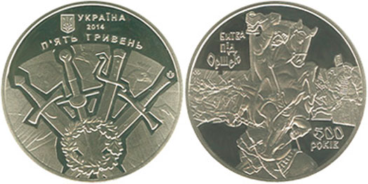 Battle of Orsha Silver Coin