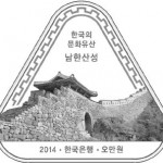 Korean Round, Square, and Triangular Coins Continue UNESCO Cultural Heritage Series