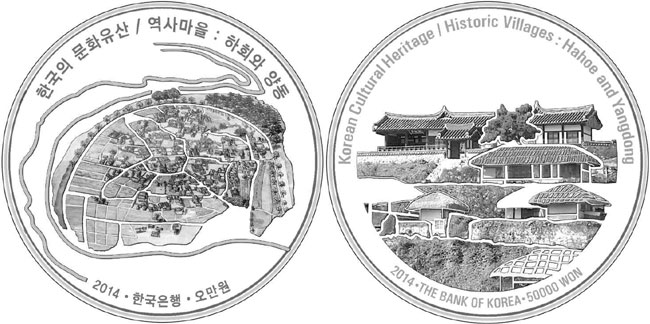 Hahoe and Yangdong round coin