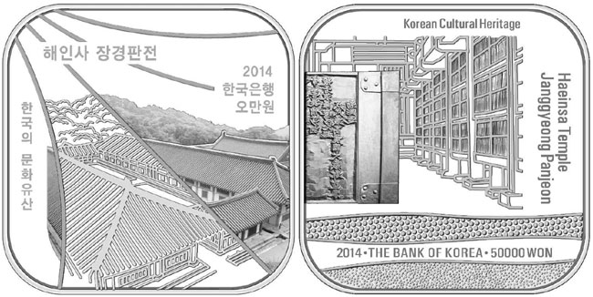 Haeinsa Temple Janggyeong Panjeon Square Coin
