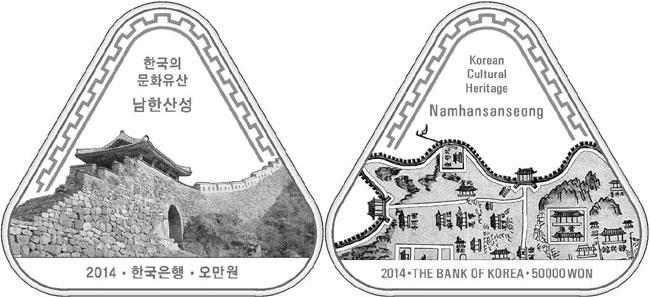 Namhansanseong Triangle Coin