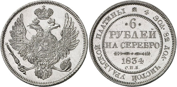 Lot 931: RUSSIA. Nicholas I, 1825-1855. 6 roubel platinum 1834, St. Petersburg. Bitkin 60 (R3). Only 11 specimens struck. With expertise of Igor Shiryakov, State Historical Museum Moscow. Proof. Estimate: 100,000,- euros