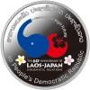 Laos-2015-laos-japan-anniv.