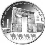 "Fifth Coin in the ""UNESCO World Heritage Sites in Israel"" Series"