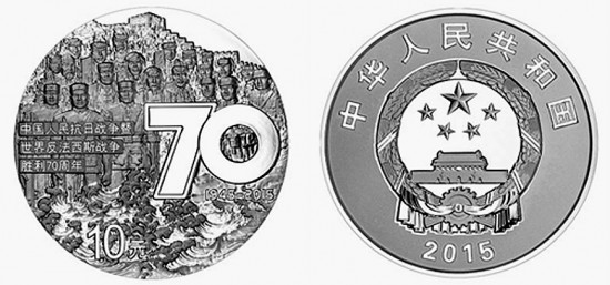 china 2015 fascist war 70 10 yuan pair