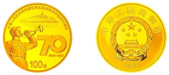 china 2015 fascist war 70 gold pair