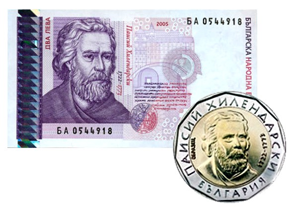 Bulgaria 2015 2 leva note coin pair