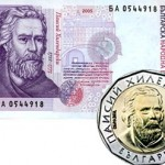 Bulgaria will Replace the Two-Leva Banknote with Bi-Metallic Circulation Coin