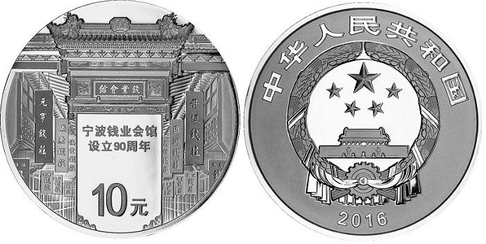 china 2016 ningbo 10 yuan aBOTH