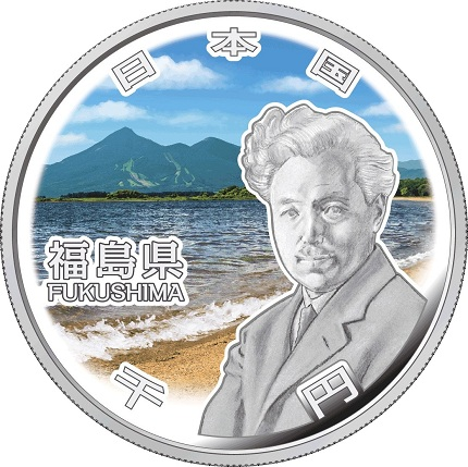 japan 2016 1000 Y 46th prefectSMALL