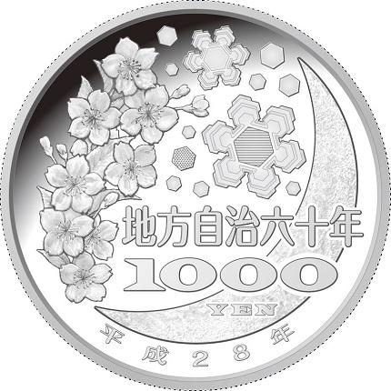 japan 2016 1000 Y tokyo prefecture bSMALL